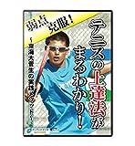 【硬式テニス練習法DVD】テニスの上達法がまるわかり! ~東海大菅生の実践メソッド~