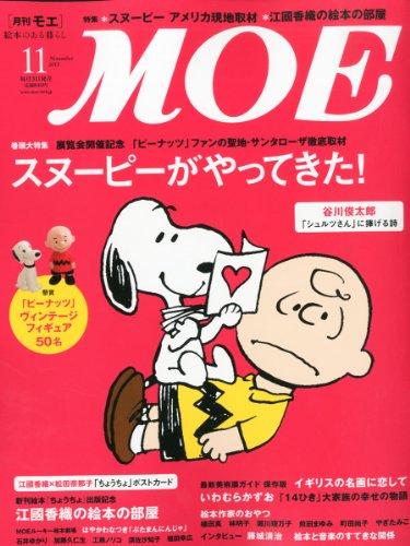 MOE (モエ) 2013年 11月号 [雑誌]の詳細を見る