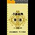 小部経典 第三巻 (パーリ語原文付)~正田大観 翻訳集 ブッダの福音~