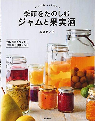 季節をたのしむ ジャムと果実酒