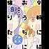 9時にはおうちに帰りたい プチキス(2) 特別編集2「アラサー女子とマンガ」 (Kissコミックス)