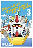 アパートメント・オブ・ガンダム 3 (少年サンデーコミックススペシャル)