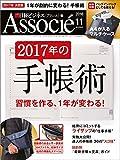 日経ビジネスアソシエ 2016年 11月号 [雑誌]