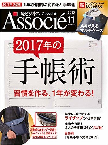 日経ビジネスアソシエ 2016年 11月号 [雑誌]の詳細を見る