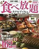 満足!満腹!食べ放題ホテルブッフェ&スイーツバイキング 2016~2017 関西版 (ぴあMOOK関西)