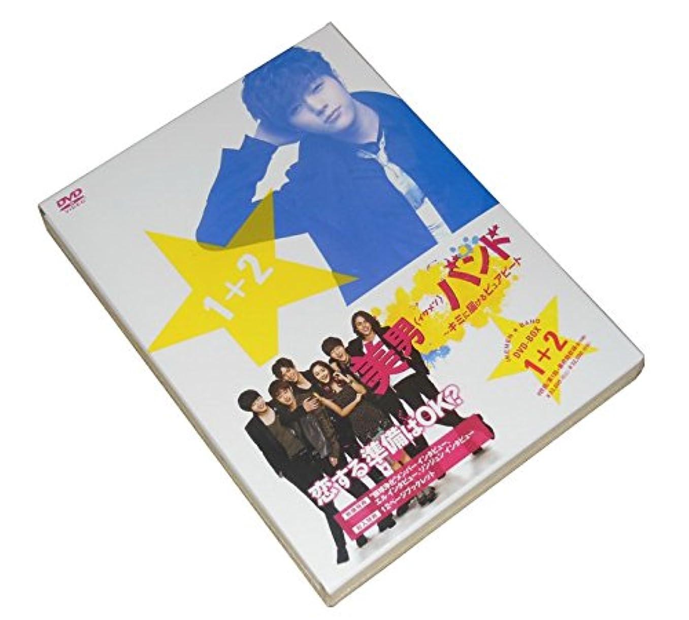 肥沃なイブニング口実美男 イケメン バンド ~キミに届けるピュアビート BOX1+3 2012 主演: イ?ミンギ