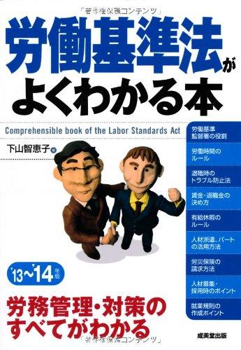 労働基準法がよくわかる本 '13~'14年版の詳細を見る
