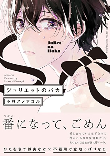 ジュリエットのバカ (THE OMEGAVERSE PROJECT COMICS)