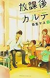 放課後カルテ / 日生 マユ のシリーズ情報を見る