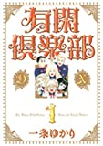 有閑倶楽部 DX 1 (集英社ガールズコミックス)