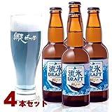 流氷ドラフト4本セット・330ml [網走ビール 北海道 発泡酒]