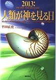2013:人類が神を見る日―プレアデス次元からオリオン次元へ。今、シリウスの力が地球に降誕する。