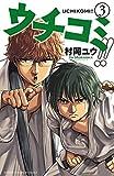 ウチコミ!! 3 (少年チャンピオン・コミックス)