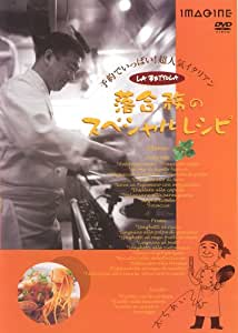 落合務のスペシャルレシピ [DVD]