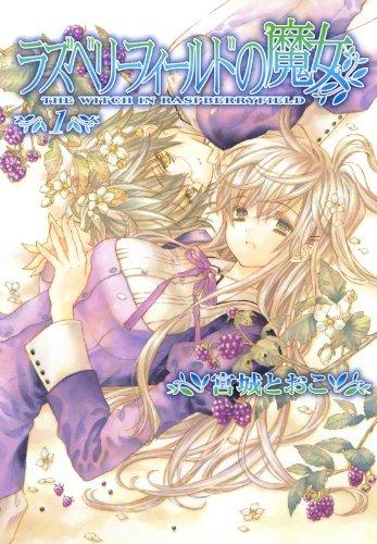 ラズベリーフィールドの魔女(1) (ドラゴンコミックスエイジ)