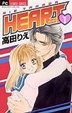HEART(1) (フラワーコミックス)