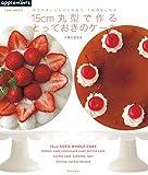 1DAY SWEETS 作りやすいレシピと材料で、1年中楽しめる 15cm丸型で作る、とっておきのケーキ (アサヒオリジナル)