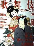 歌舞伎ワンダーランド―スッピンの物語が心にしみる (ぴあMOOK) 画像
