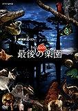 NHKスペシャル ホットスポット 最後の楽園 DVD-BOX -