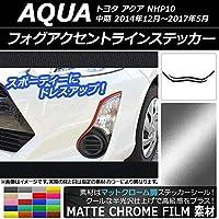 AP フォグアクセントラインステッカー マットクローム調 トヨタ アクア NHP10 中期 2014年12月~2017年05月 ブルー AP-MTCR603-BL 入数:1セット(2枚)