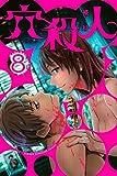 穴殺人(8) (マンガボックスコミックス)