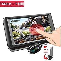 CHAOYILIU バックミラー型ドライブレコーダー24時間駐車監視 16GBカード付き 車載前後カメラ 360度同時録画 4インチ液晶 常時電源&シガー電源二つ接続ケーブル付属 日本語取扱説明書付き