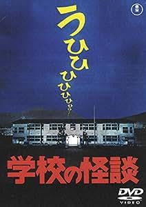 学校の怪談  [東宝DVD名作セレクション]