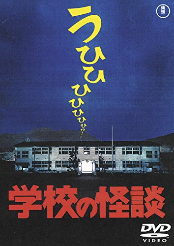 学校の怪談  [東宝DVD名作セレクション] -