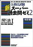 公務員試験 新スーパー過去問ゼミ2 民法1[改訂版]一総則・物権・担保物権