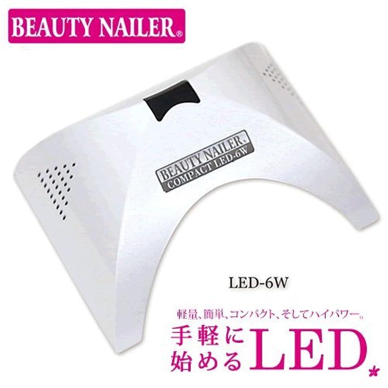 プロットあなたが良くなります誠意コンパクトLEDライト(LED-6W) ホワイト BEAUTYNAILER 安心の1年間保証付き 電球交換不要 【宅急便】
