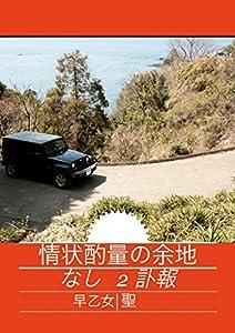 柴谷雛子と太、美雨は雛子の実家である山梨に車で帰省するも、その途中で不慮の事故により三人とも死んでしまう。この事故は雛子の運転ミスによる交通事故と考えられていたが、のちに意外な事実が浮かび上がる。その意外な事実とは、、、、、