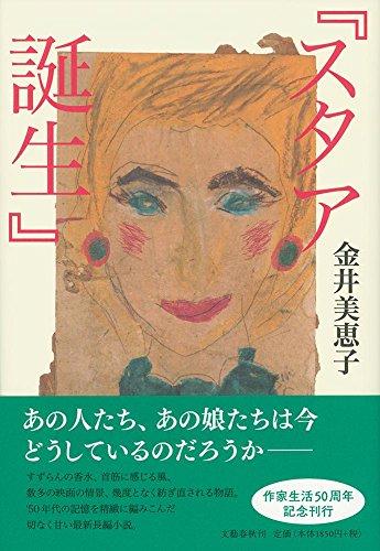 『スタア誕生』 / 金井 美恵子
