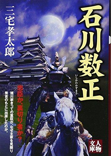 石川数正 (人物文庫)