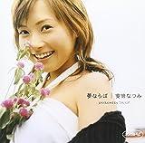シングルV 「夢ならば」 [DVD]