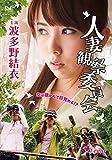 人妻観察委員会[DVD]