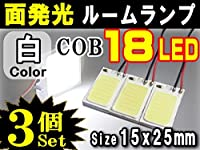 ★A.P.O(エーピーオー) COB 18発LED 3個■汎用 面発光ルームランプ15mmx25mm取付属ソケットキット付属/白/室内灯SMD