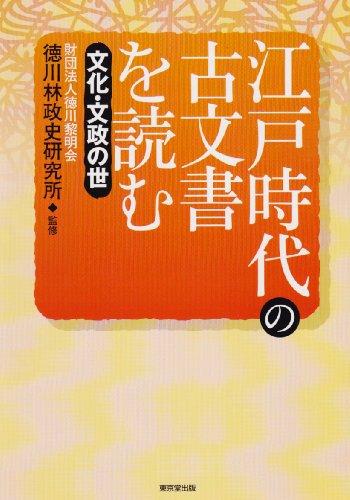 江戸時代の古文書を読む―文化・文政の世