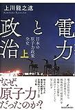 「電力と政治 上: 日本の原子力政策 全史」販売ページヘ