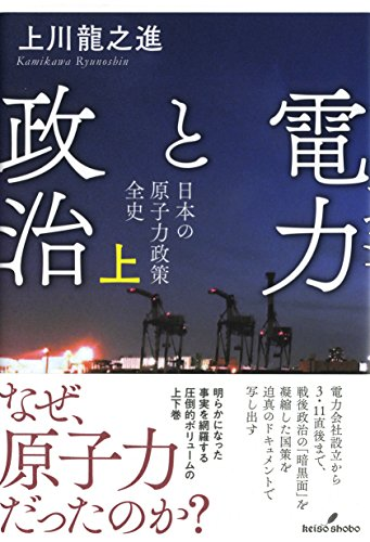 日本の原子力政策のドラマが詰まった『電力と政治』