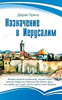 Appointment in Jerusalem - RUSSIAN