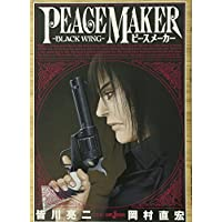 PEACE MAKER ─BLACK WING─ (JUMP j BOOKS)