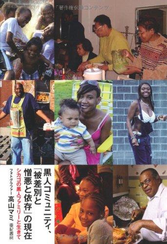黒人コミュニティ、「被差別と憎悪と依存」の現在――シカゴの黒人ファミリーと生きての詳細を見る