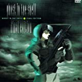 GHOST IN THE SHELL 攻殻機動隊 FINAL EDITION [DVD]