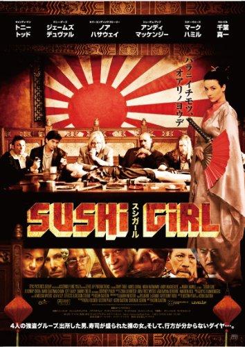 SUSHI GIRL [DVD]の詳細を見る