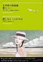 太平洋の防波堤/愛人 ラマン/悲しみよ こんにちは (池澤夏樹=個人編集 世界文学全集 1-4)