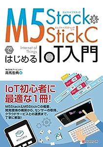 M5Stack&M5StickCではじめるIoT入門