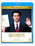 熱中時代 Vol.3 [Blu-ray]