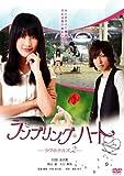 ランブリングハート-ラヴホテルズ2-初回版[DVD]