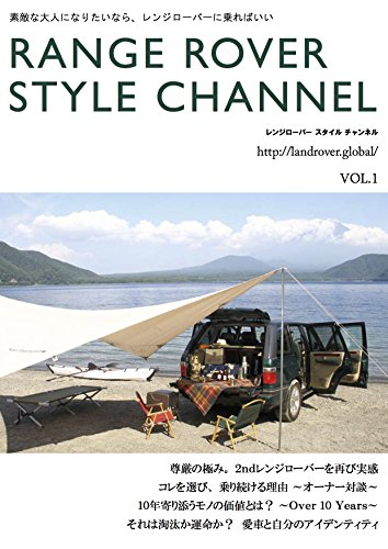 RANGE ROVER STYLE CHANNEL BOOK 創刊号VOL.1