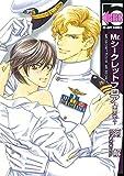 Mr.シークレットフロア ~軍服の恋人~ (ビーボーイコミックス)